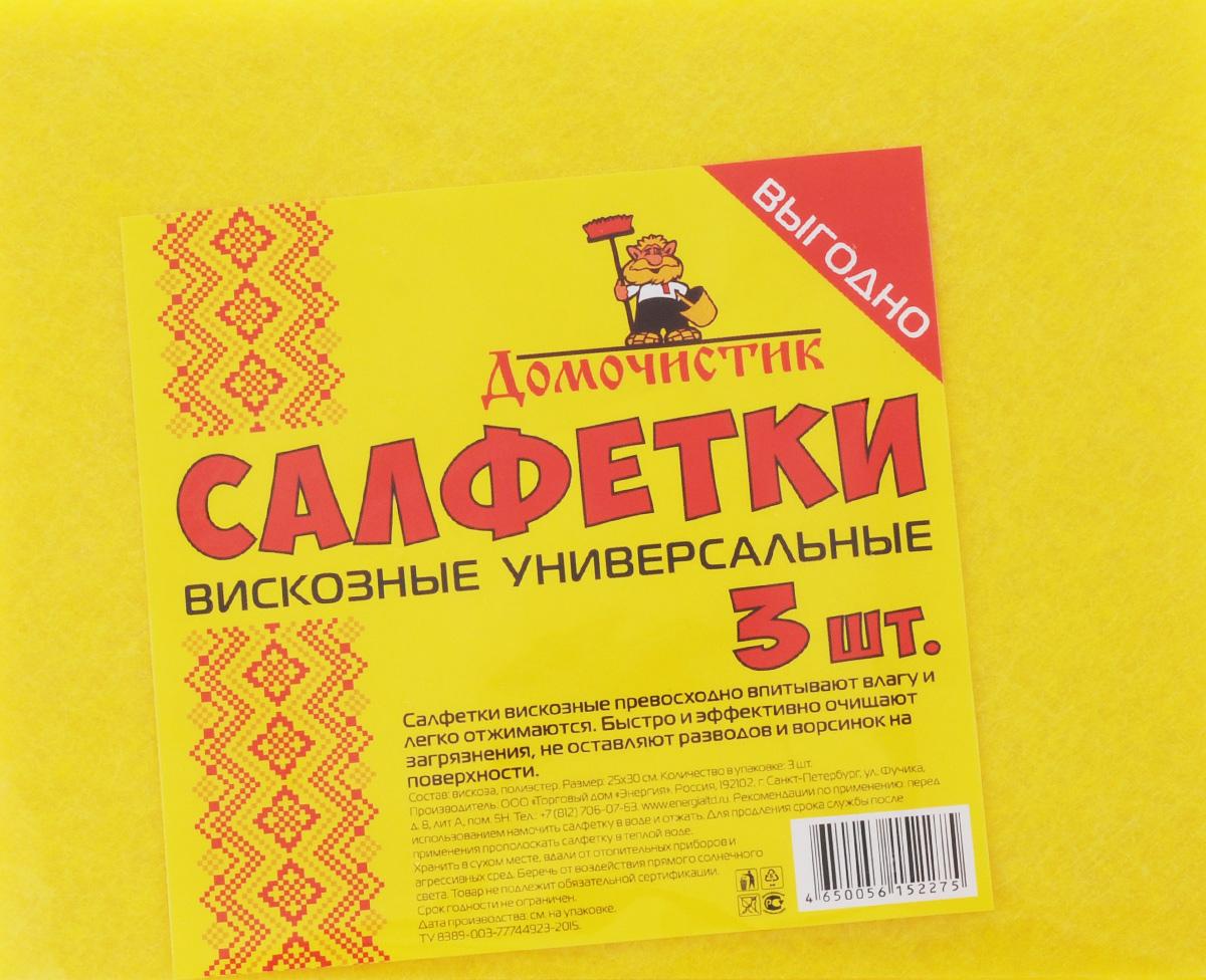 Салфетка для уборки Домочистик из вискозы, универсальная, цвет: розовый, желтый, 25 x 30 см, 3 шт13014_розовый, желтыйСалфетки для уборки Домочистик, выполненные из вискозы и полиэстера, превосходно впитывают влагу и легко отжимаются. Они быстро и эффективно очищают загрязнения, не оставляют разводов и ворсинок на поверхности.В комплекте 3 салфетки.