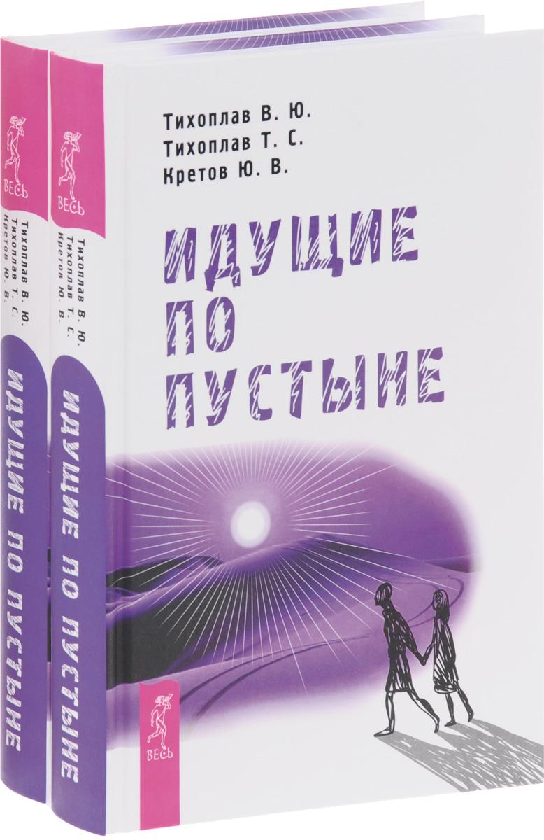 Идущие по пустыне (комплект из 2 книг). В. Ю. Тихоплав, Т. С. Тихоплав, Ю. В. Кретов