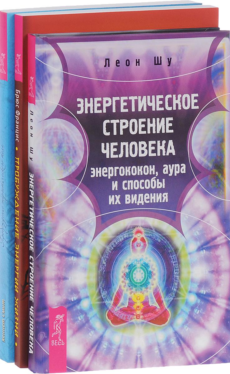 Энергетическое строение человека. Пробуждение энергии жизни. Пробуждение энергетического тела (комплект из 3 книг)