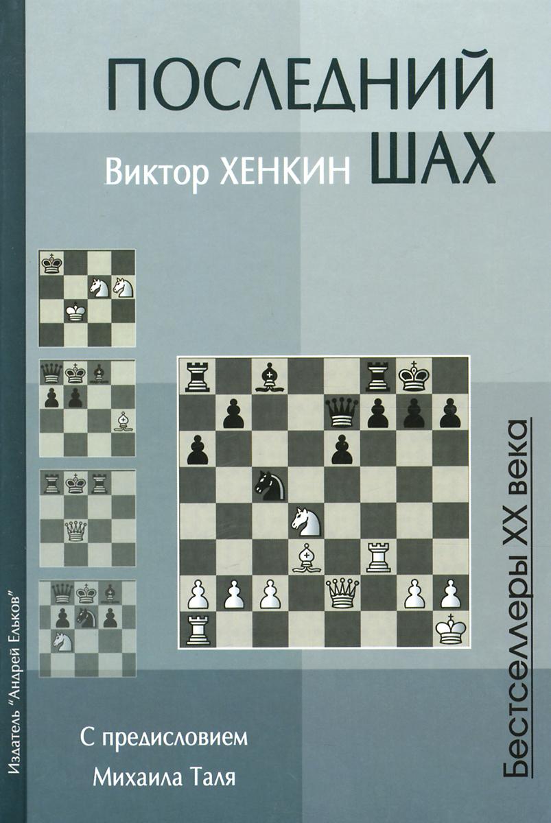 Последний шах. Виктор Хенкин