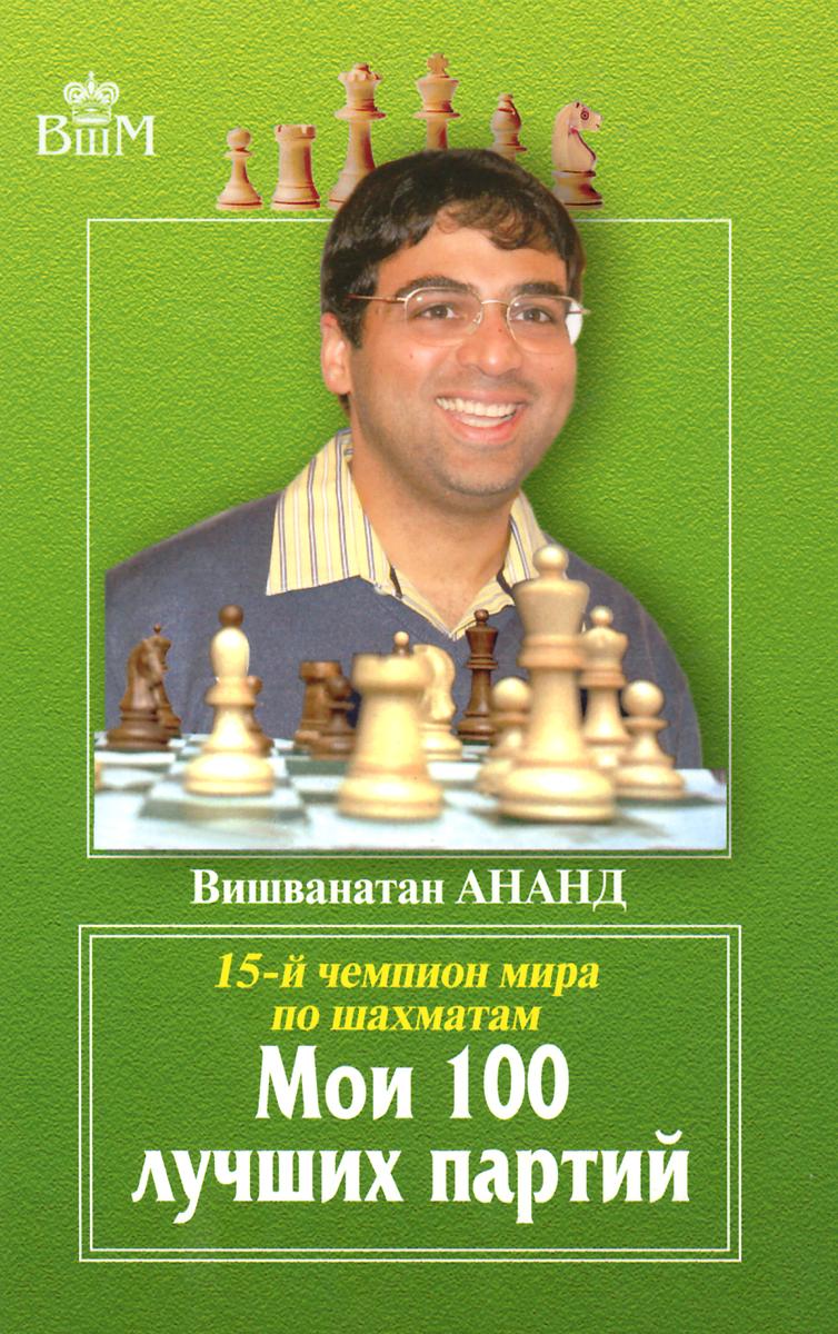 Мои 100 лучших партий. Вишванатан Ананд