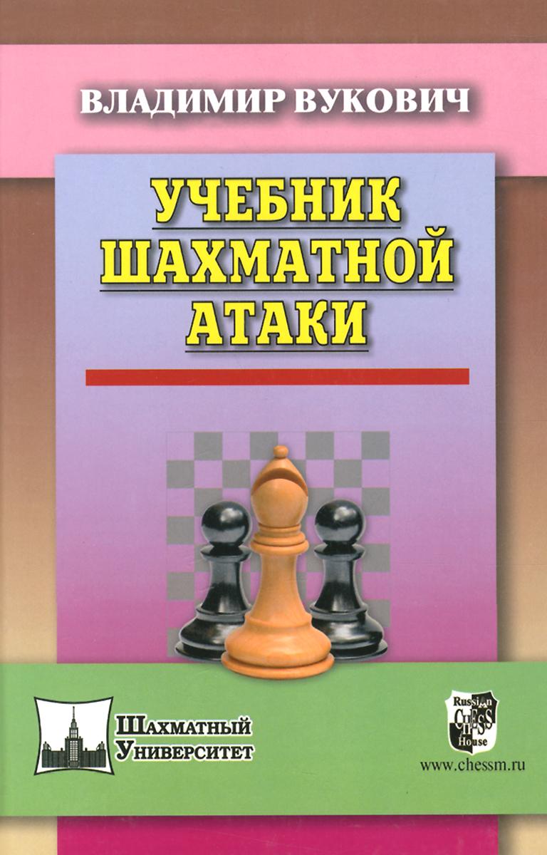 Учебник шахматной атаки. Владимир Вукович