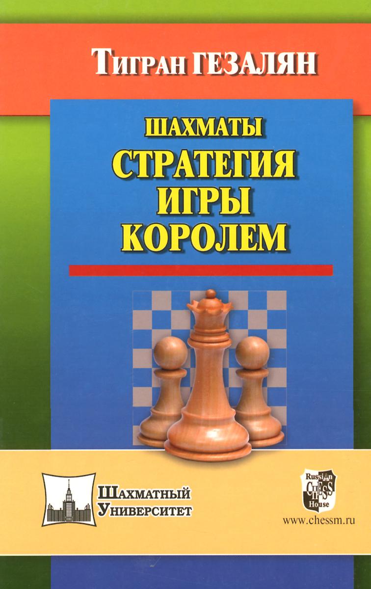 Шахматы. Стратегия игры королем. Тигран Гезалян