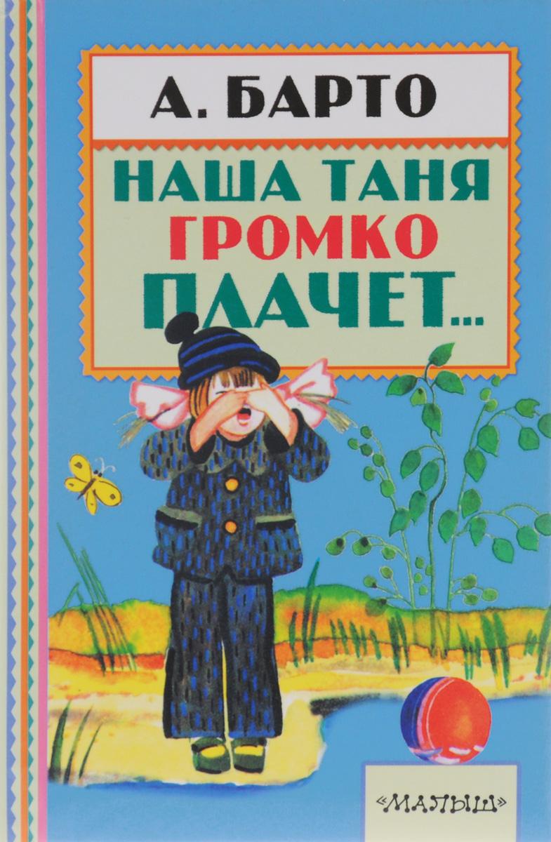 А. Барто Наша Таня громко плачет... цена 2017
