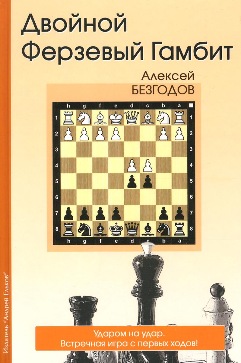 Безгодов Алексей Двойной ферзевый гамбит аврух б 1 d4 ферзевый гамбит том 1в
