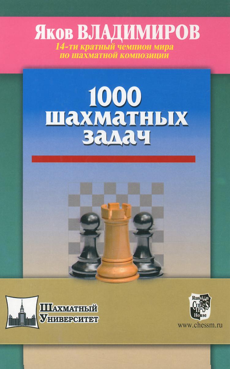 1000 шахматных задач. Яков Владимиров