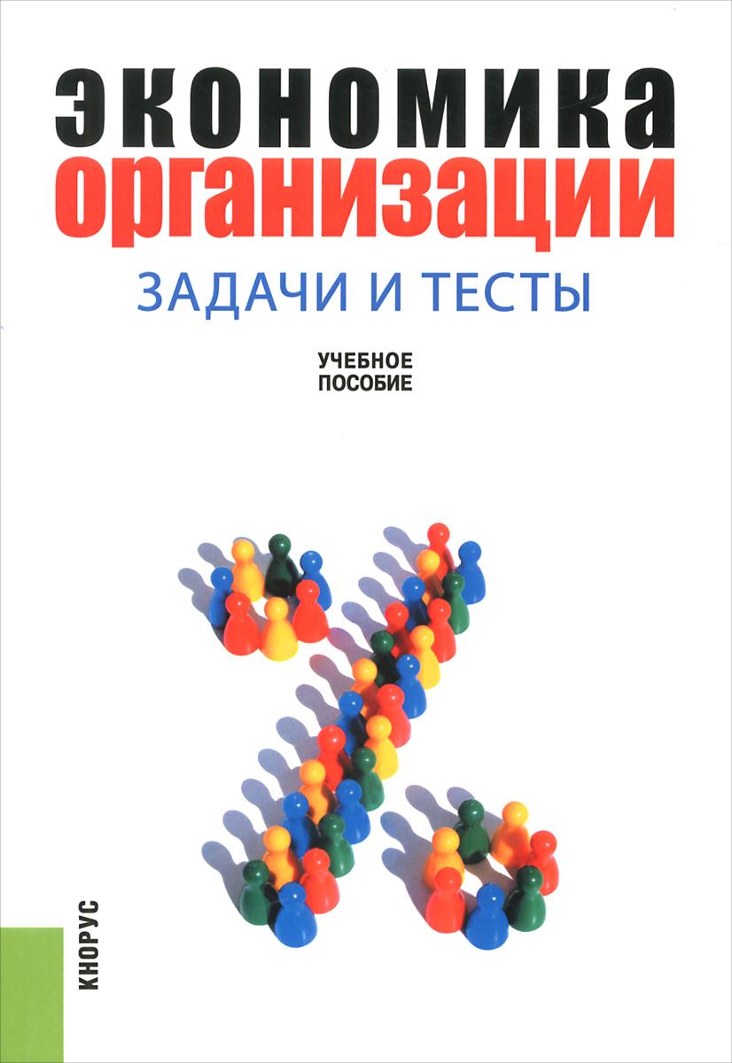 Экономика организации. Задачи и тесты. Учебное пособие