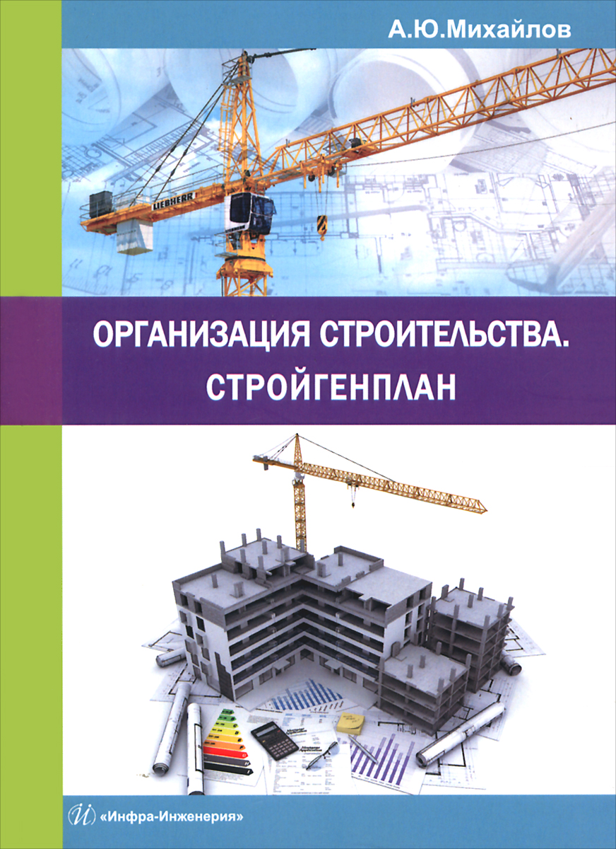 А. Ю. Михайлов Организация строительства. Стройгенплан