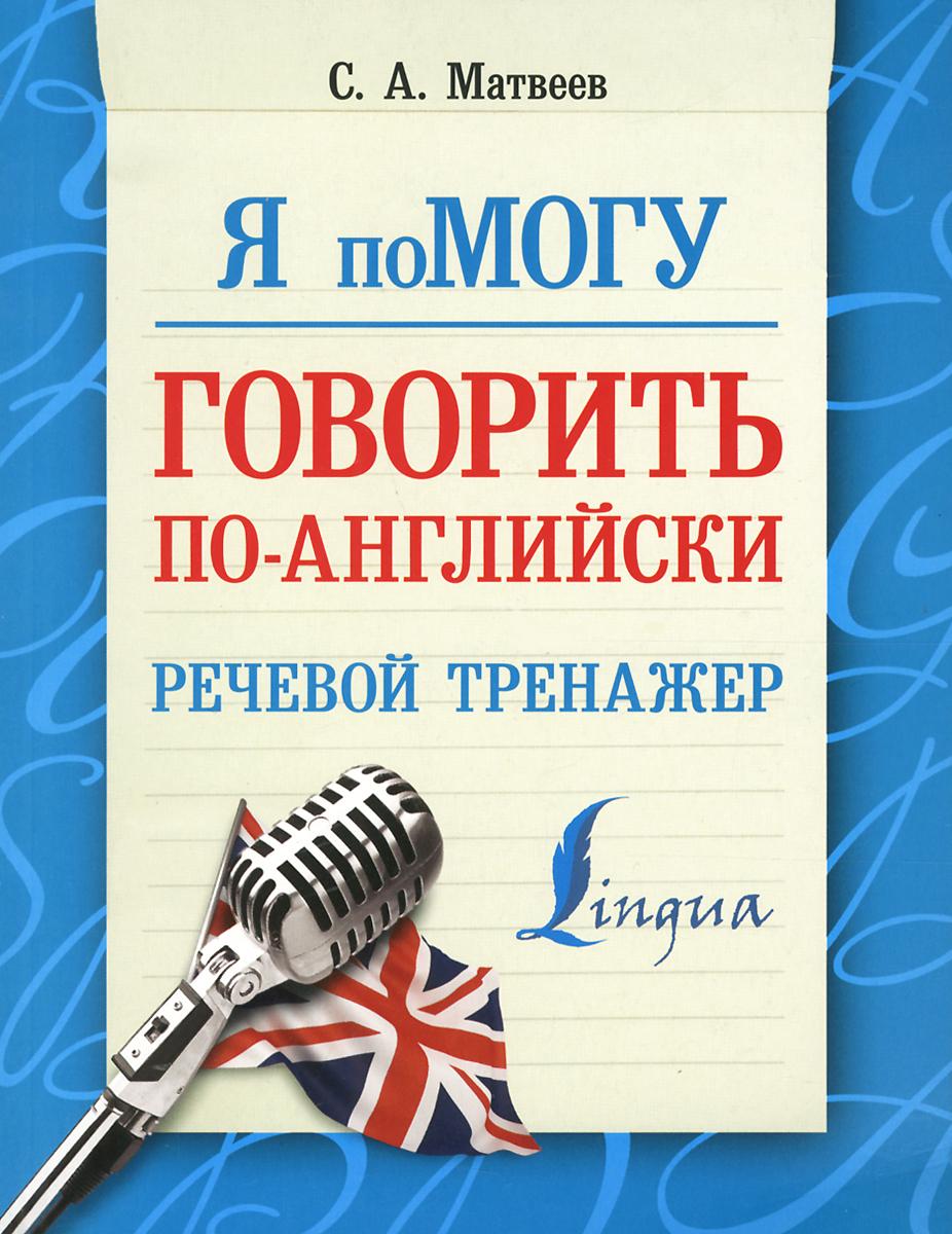 Сергей Матвеев Я помогу говорить по-английски. Речевой тренажер