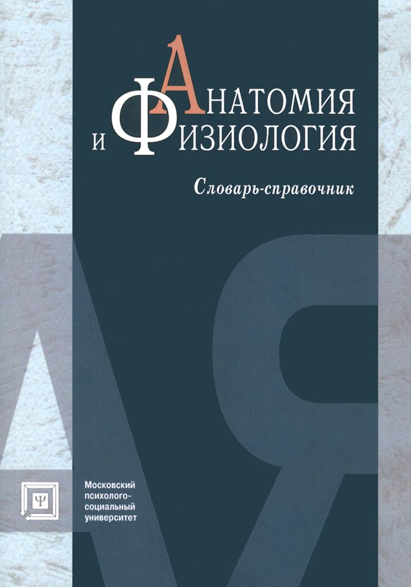 С. С. Тверская Анатомия и физиология. Словарь-справочник