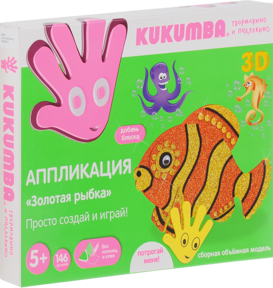 Kukumba Набор для создания объемной аппликации Золотая рыбка