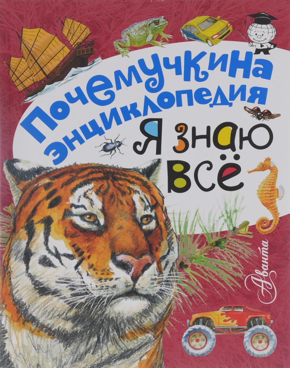 С. В. Альтшулер, П. М. Волцит, А. В. Смирнов Я знаю все а бессон я знаю 1000 животных