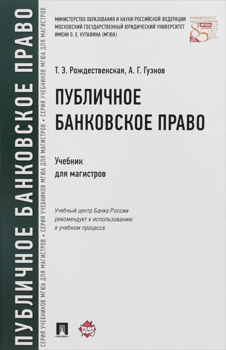 Публичное банковское право. Учебник