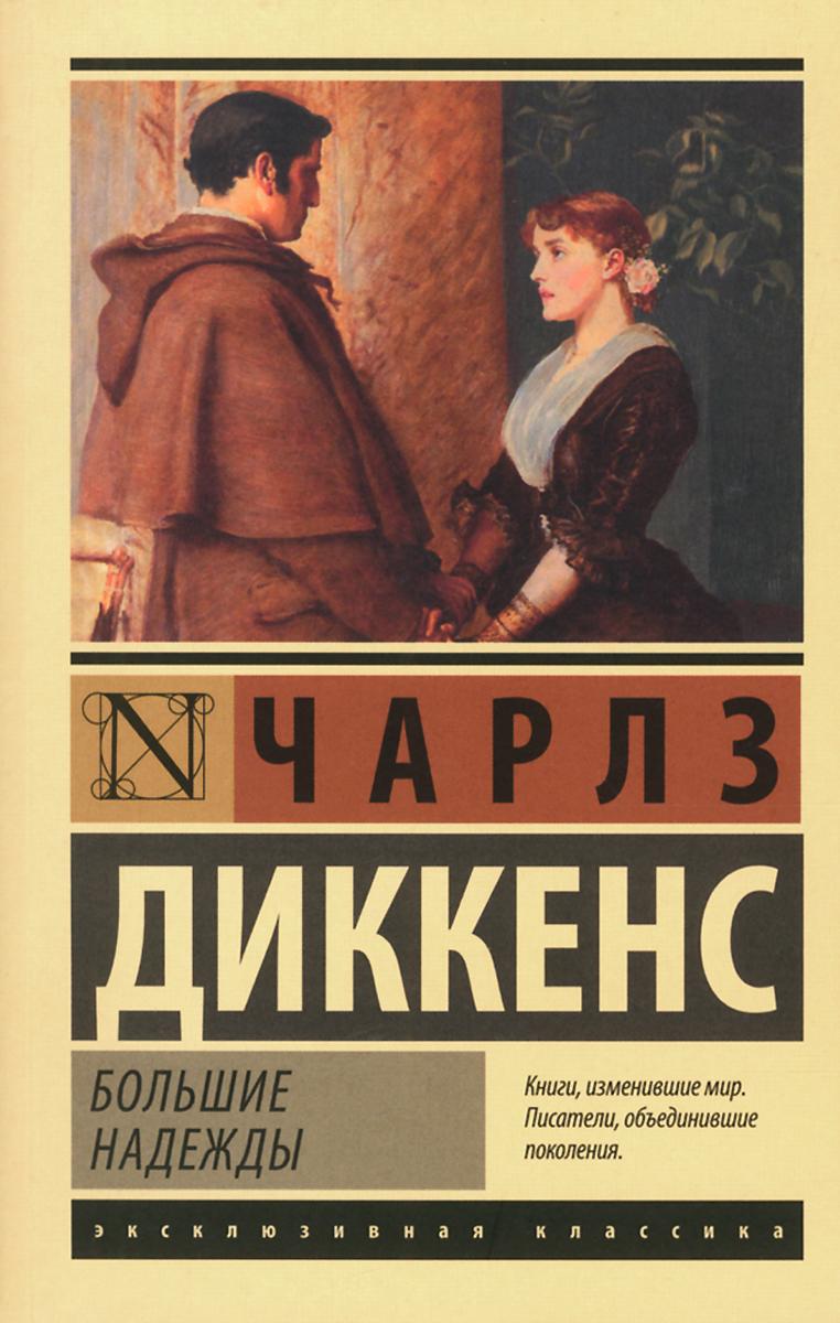 9785170963348 - Чарлз Диккенс: Большие надежды - Книга