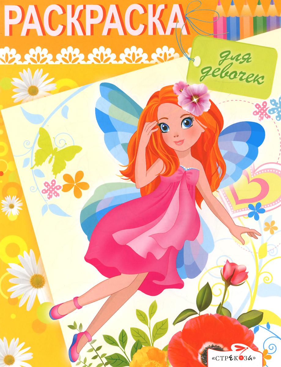 Раскраска для девочек. Выпуск 3