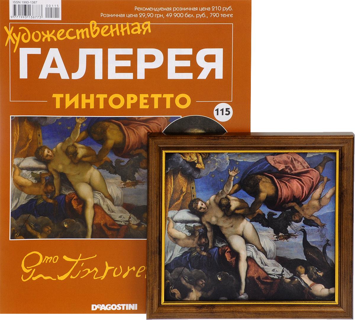 Журнал Художественная галерея №115