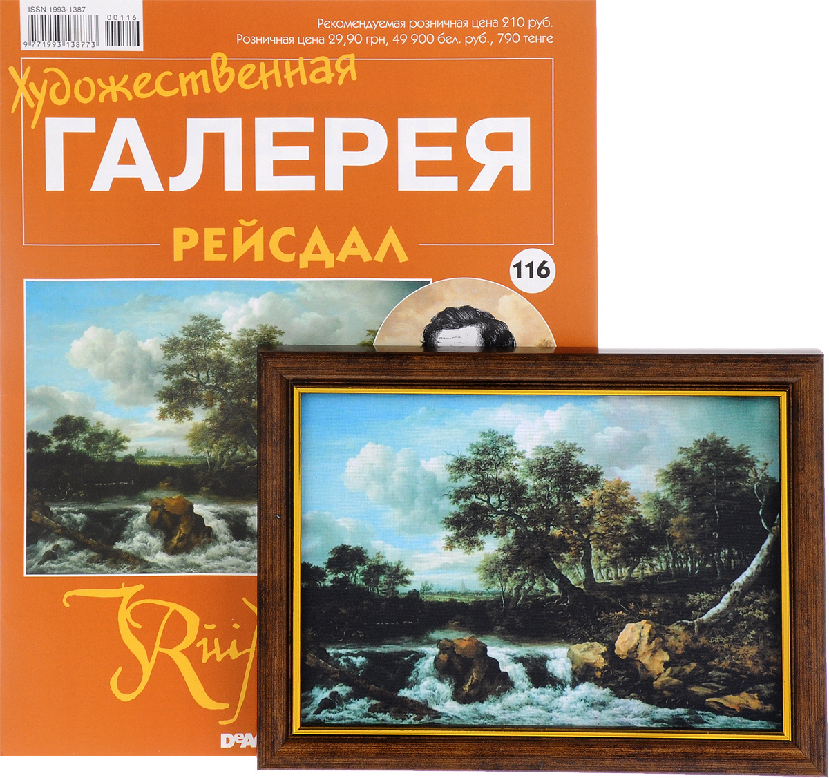 Журнал Художественная галерея №116