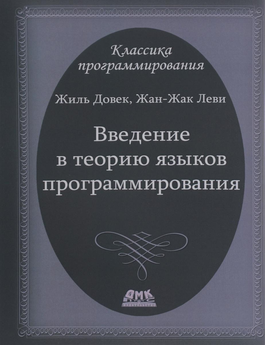 Жиль Довек, Жан-Жак Леви Введение в теорию языков программирования довек ж введение в теорию языков программирования