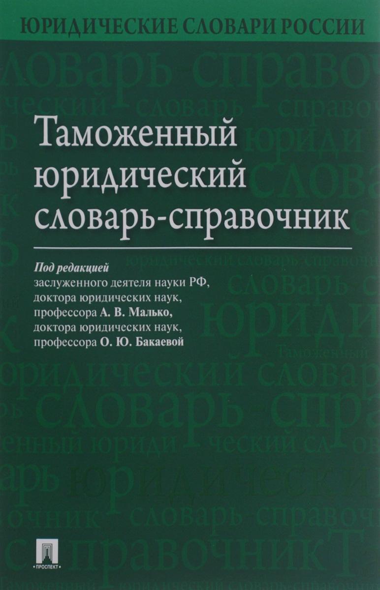 Таможенный юридический словарь-справочник каталог учебной литературы