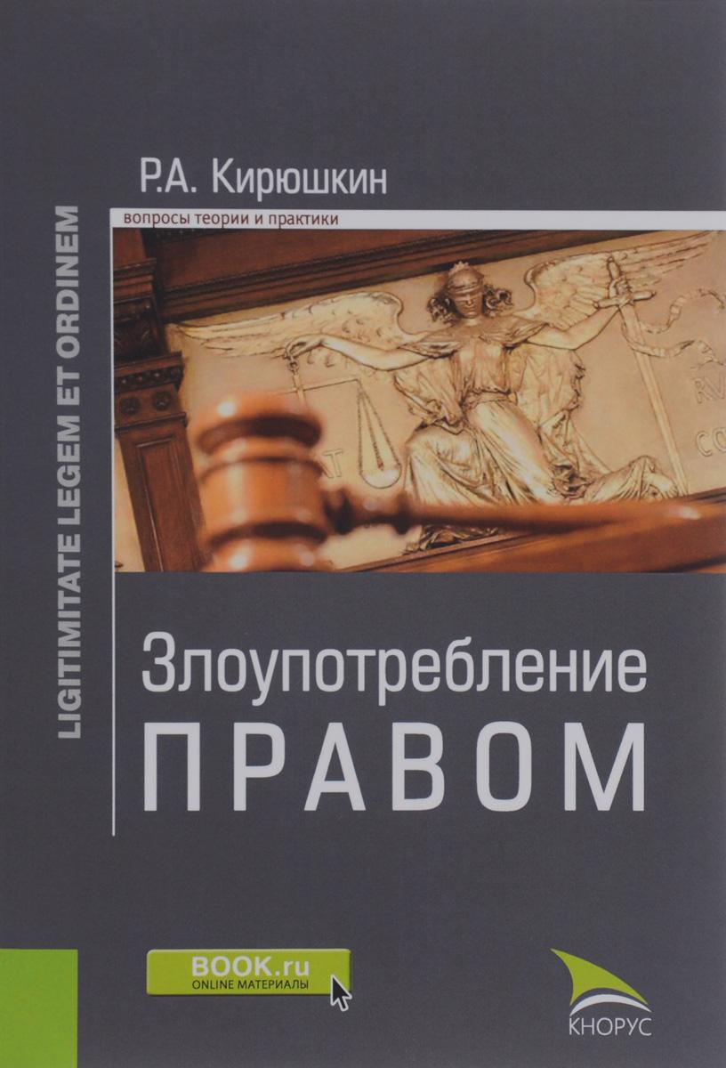 Р. А. Кирюшкин Злоупотребление правом цена и фото