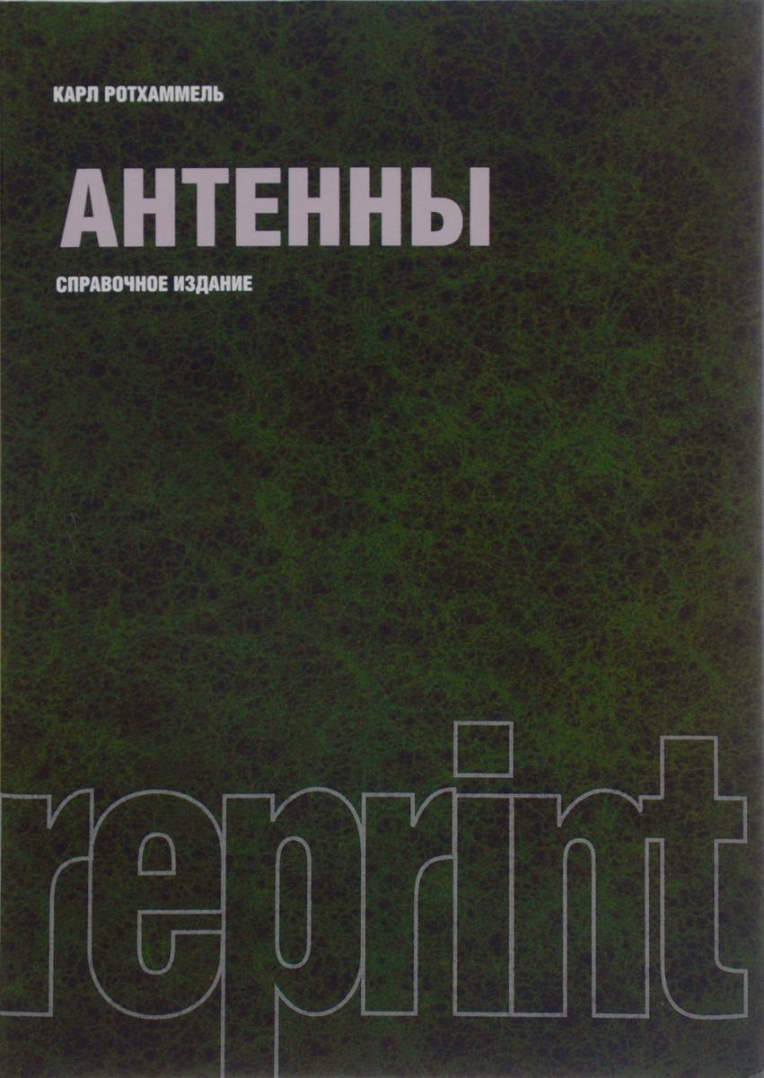Карл Ротхаммель Антенны. Справочное издание усилитель для автомобильной антенны