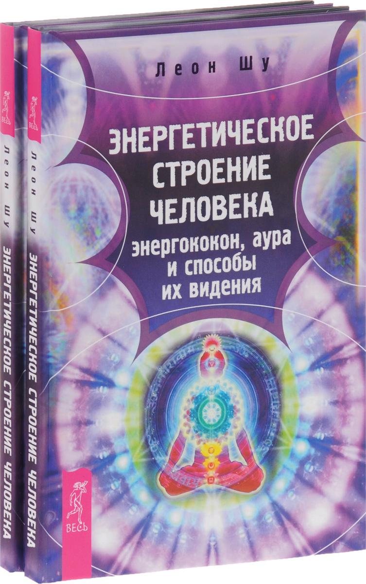 Энергетическое строение человека. Энергококон, аура и способы их видения (комплект из 2 книг)