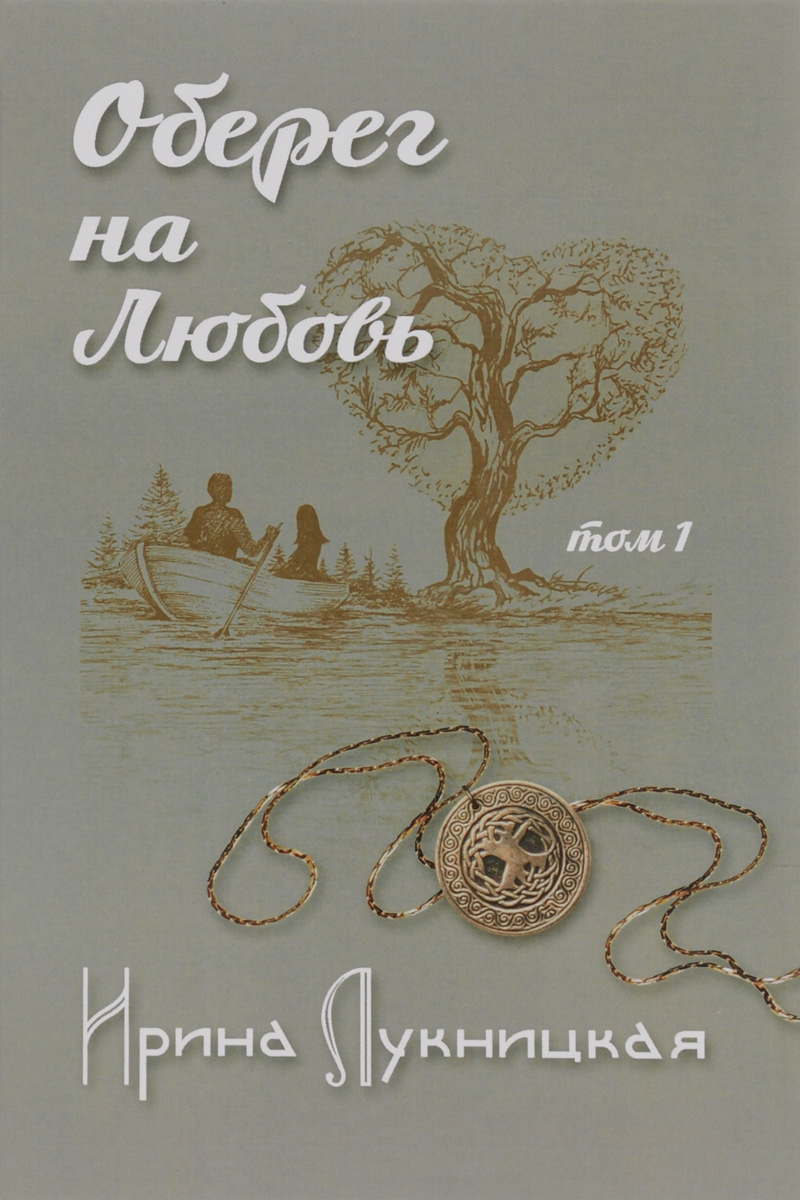 Ирина Лукницкая Оберег на любовь. В 2 книгах. Книга 1 павел когоут такая любовь