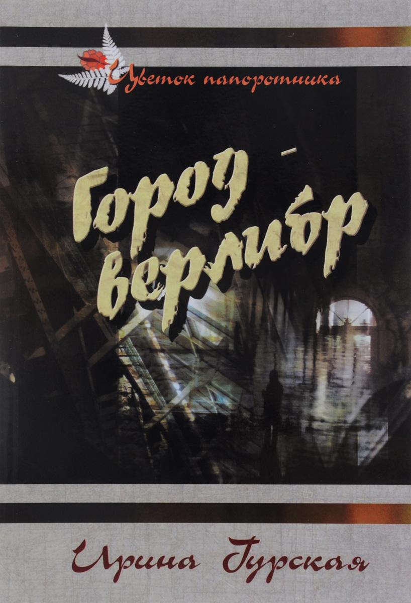 Ирина Бурская Город-верлибр интернет магазин в минске зета хокер