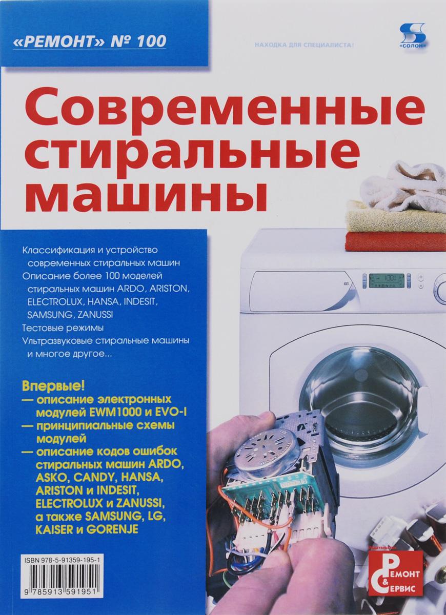 Современные стиральные машины электронные модули современных стиральных машин