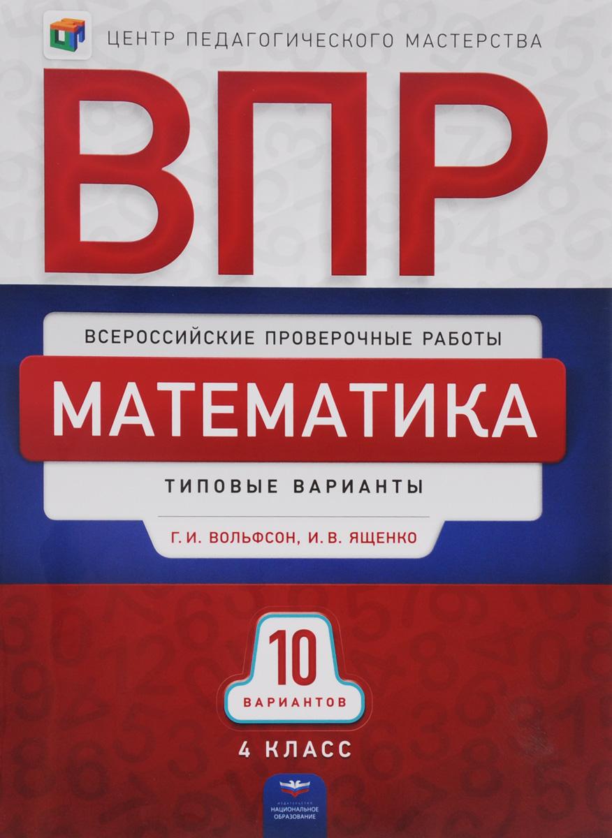Zakazat.ru: Математика. 4 класс. ВПР. Типовые варианты. 10 вариантов. Г. И. Вольфсон, И. В. Ященко