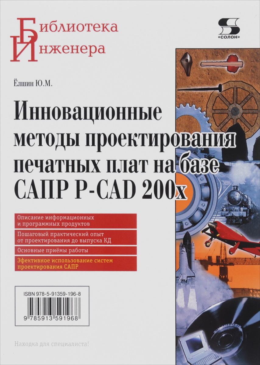 Ю. М. Елшин Инновационные методы проектирования печатных плат на базе САПР P-CAD 200x 电力工程cad绘图快速入门