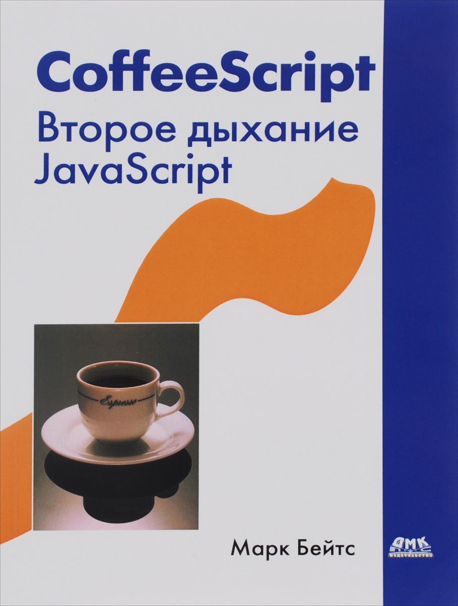 Марк Бейтс. CoffeeScript. Второе дыхание JavaScript