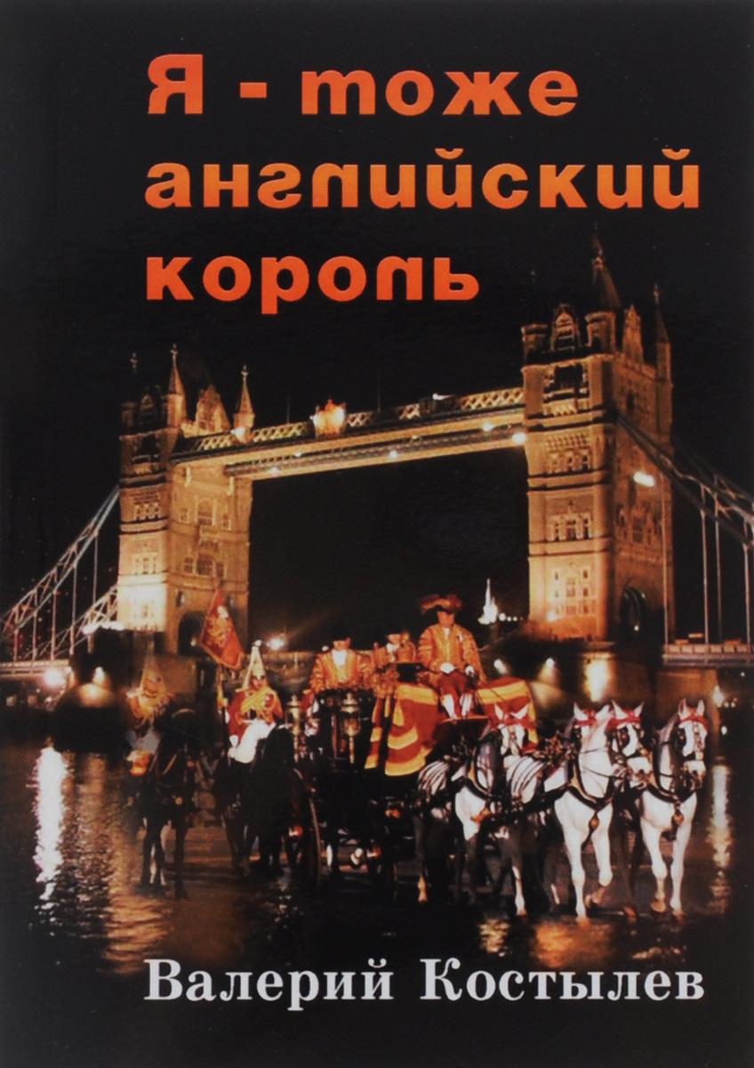 Валерий Костылев Я – тоже английский король андрей костылев выхода нет