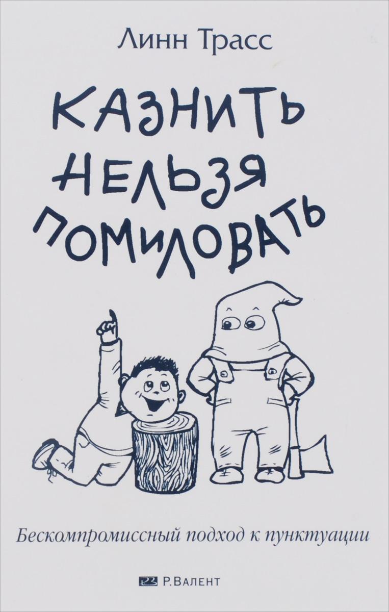 Zakazat.ru: Казнить нельзя помиловать. Бескомпромиссный подход к пунктуации. Линн Трасс