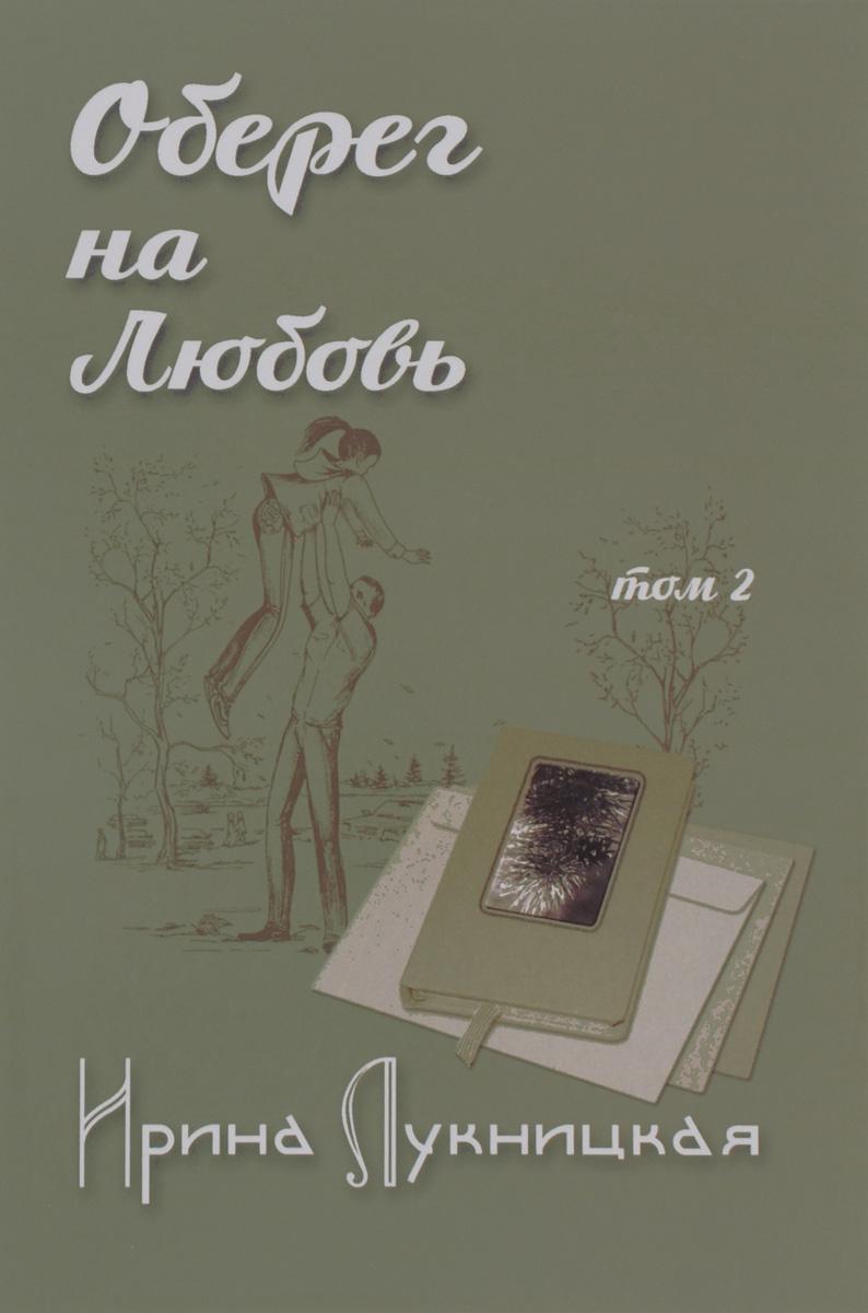 Ирина Лукницкая Оберег на любовь. Книга 2 павел когоут такая любовь