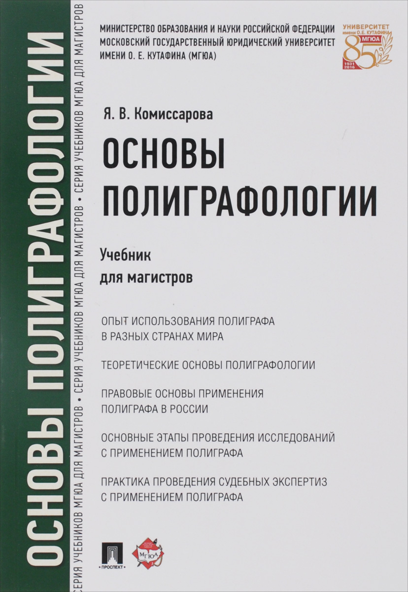 Основы полиграфологии. Учебник