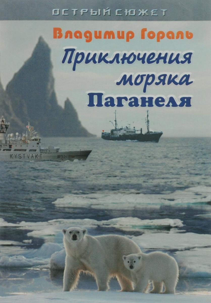 Владимир Гораль Приключения моряка Паганеля