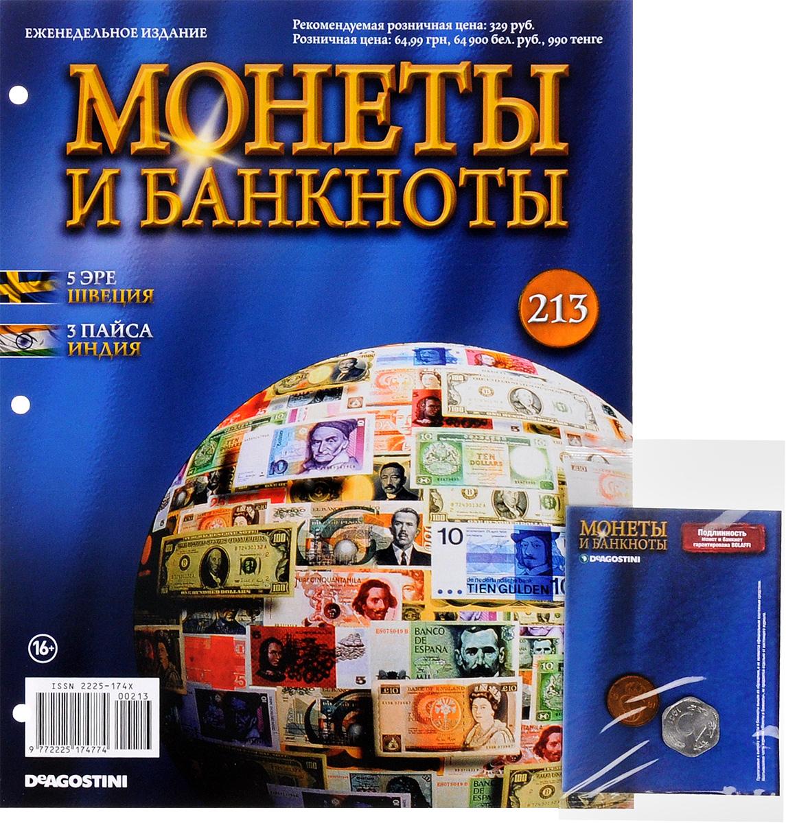 Журнал Монеты и банкноты №213 журнал монеты и банкноты 161