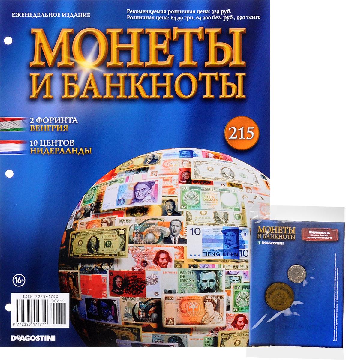 Журнал Монеты и банкноты №215 монеты в сургуте я продаю
