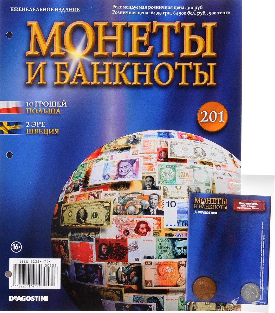 Журнал Монеты и банкноты №201 журнал монеты и банкноты 161
