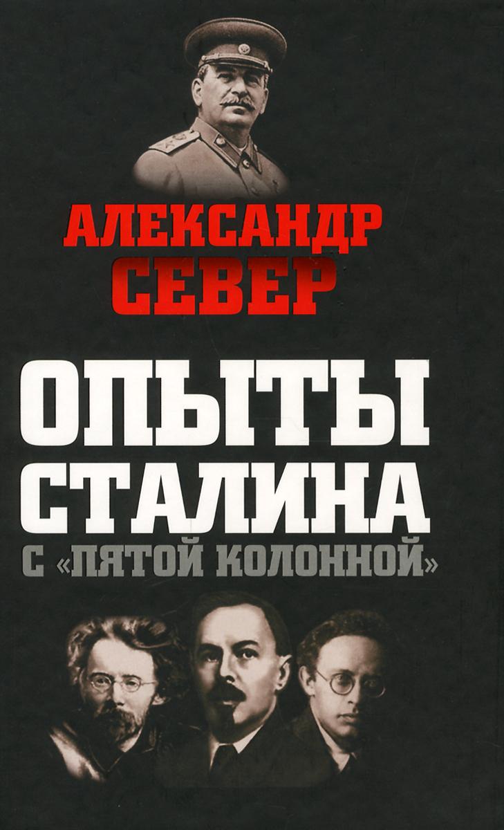 Север А. Опыты Сталина с ?пятой колонной? александр север опыты сталина с пятой колонной