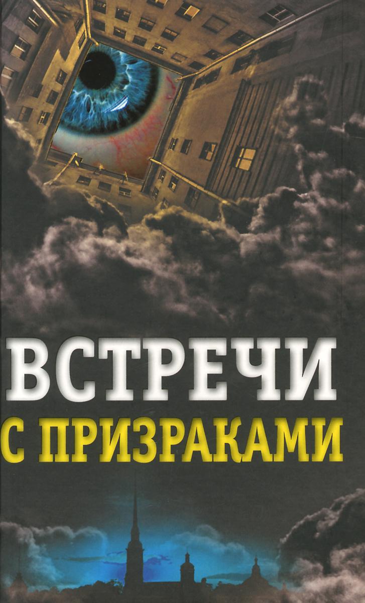 Хаецкая Е.В. Встречи с призраками венские встречи