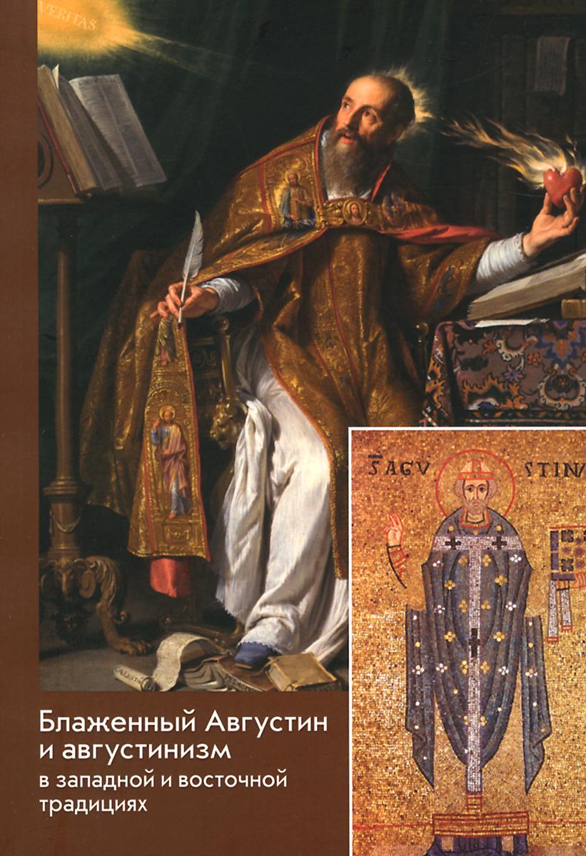 Блаженный Августин и августинизм в западной и восточной традициях