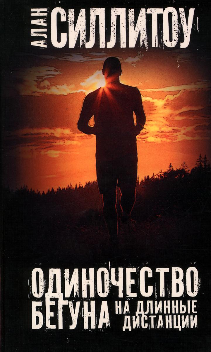 Алан Силлитоу Одиночество бегуна на длинные дистанции издательство аст одиночество бегуна на длинные дистанции