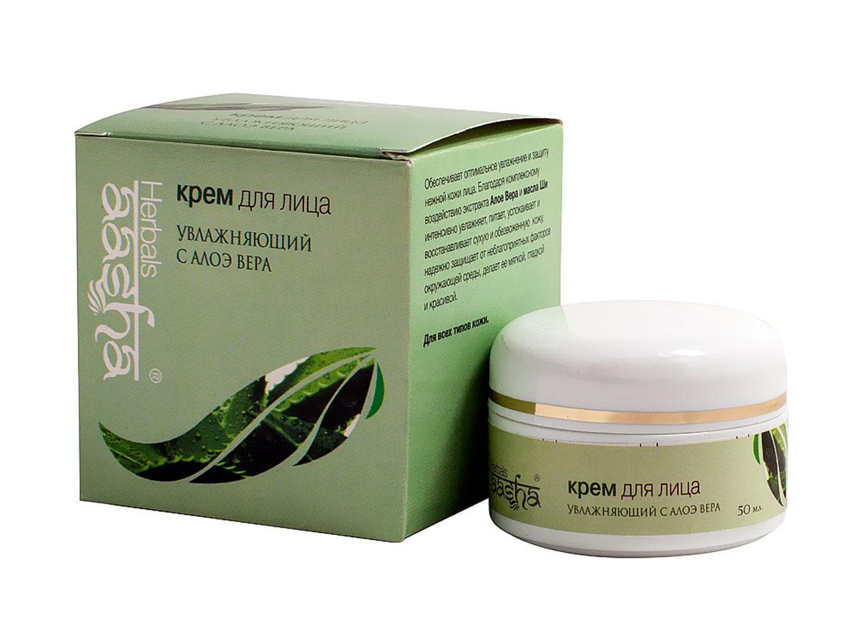 Aasha Herbals Крем для лица Увлажняющий с Алое Вера, 50 мл841028006090Крем для ухода за сухой, обветренной и ли огрубевшей кожей лица. Эффективно подтягивает, увлажняет кожу, поддерживает упругость и эластичность кожи. Очищает кожу, снимает воспаления, раздражения, очищает поры. Смягчает кожу после загара, обветривания и переохлаждения. Для любого типа кожи, но особенно для сухой и чувствительной, склонной к высыпаниям кожи.