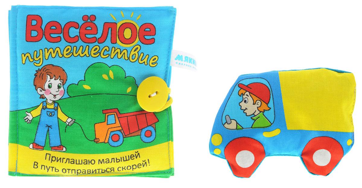 Мякиши Мягкая книжка-игрушка Веселое путешествие цвет синий цена 2017