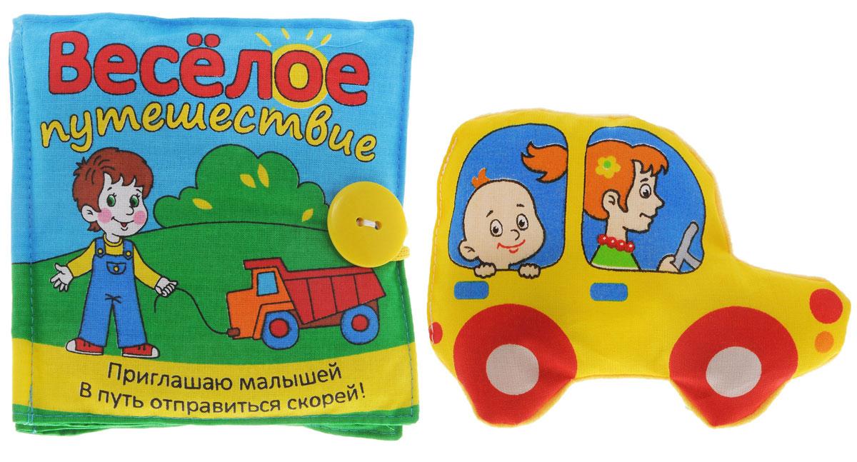 Мякиши Мягкая книжка-игрушка Веселое путешествие цвет желтый цена 2017