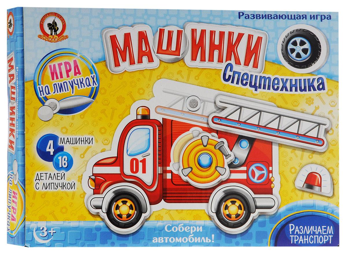 Русский стиль Обучающая игра Машинки Спецтехника корвет обучающая игра удивляйка 1