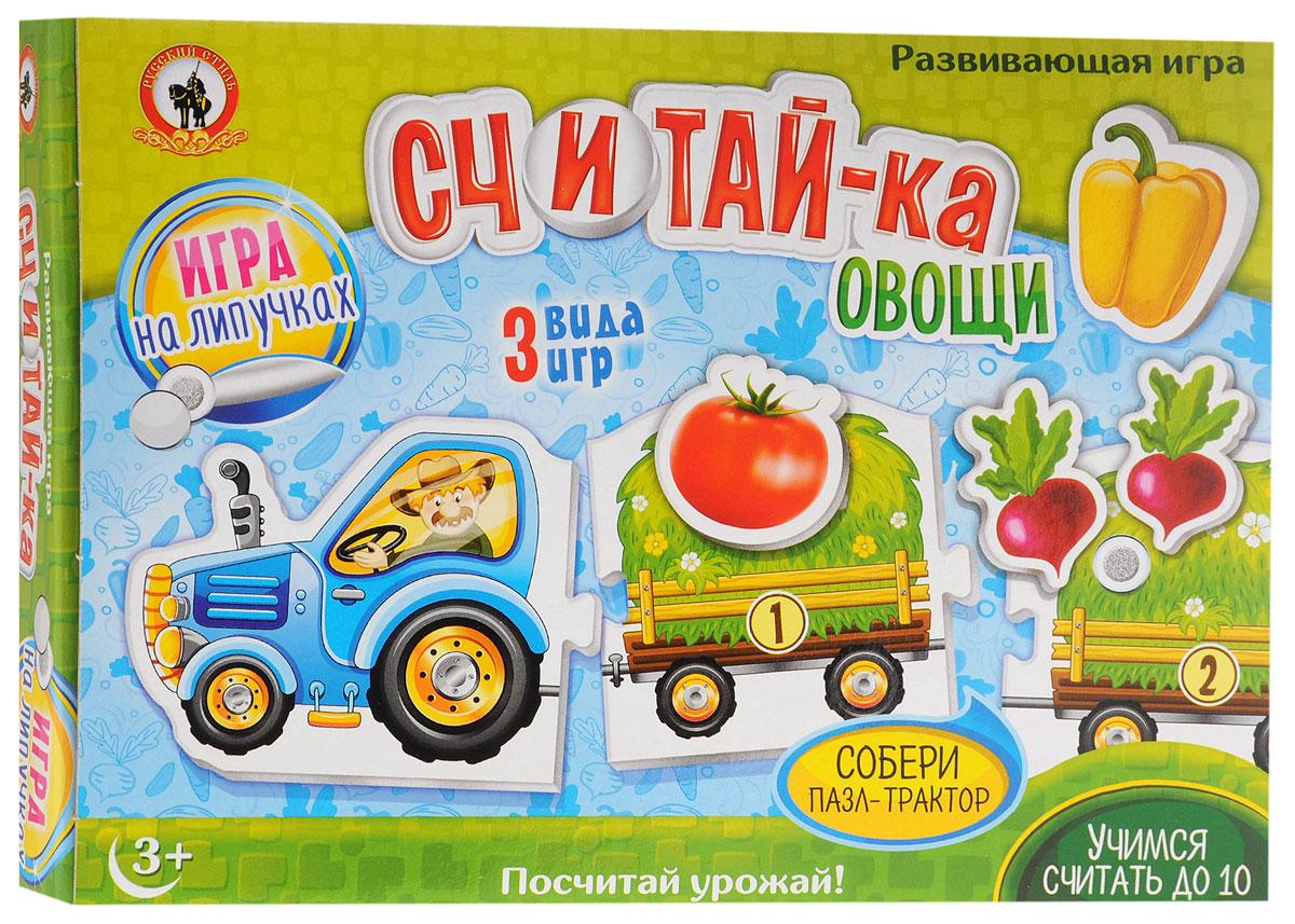 Русский стиль Обучающая игра Считай-ка Овощи авто прицепы к легковым автомобилям цена в самаре