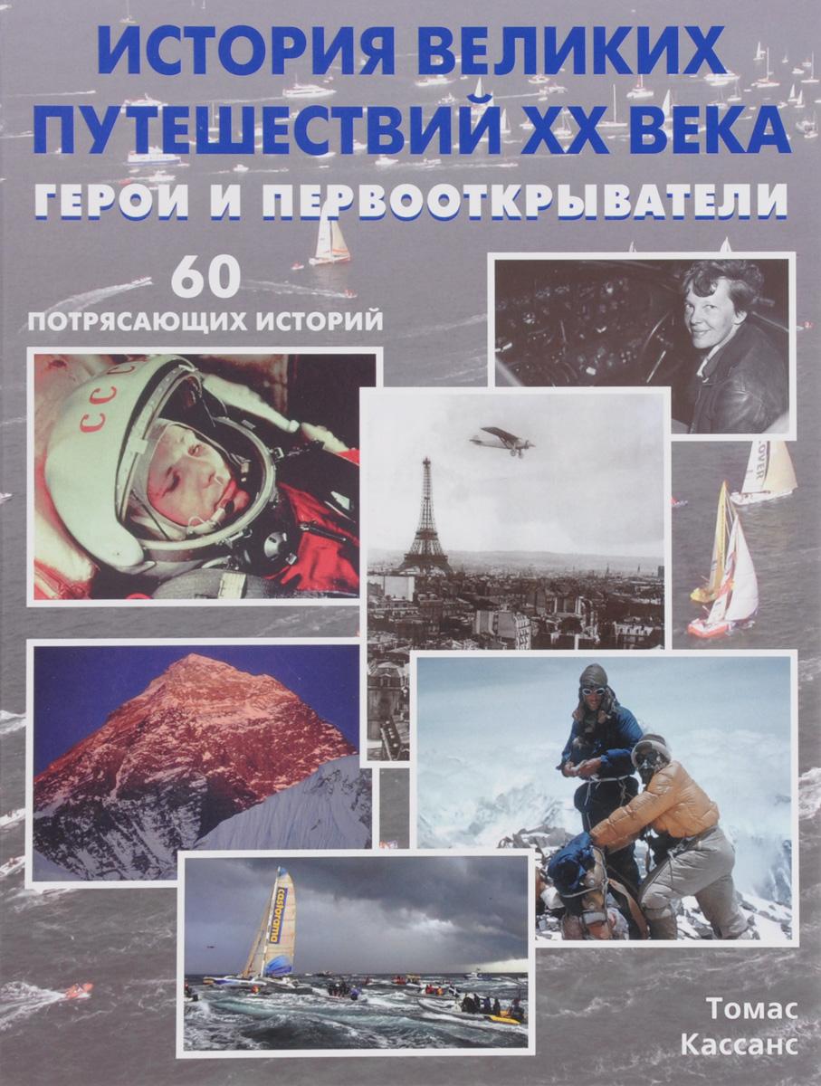 Томас Кассанс История великих путешествий XX века. Герои и первооткрыватели